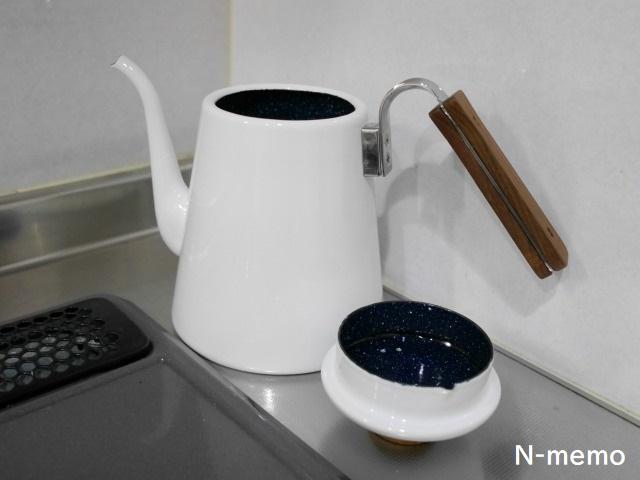 ホーローのコーヒーポットは中が錆びないように乾燥させておく