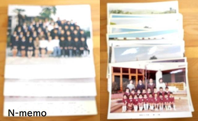 保育園から高校までの集合写真