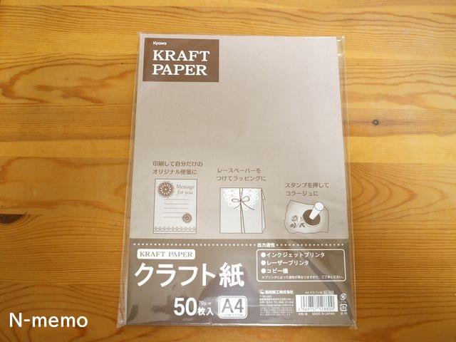 セリアのA4サイズクラフト紙