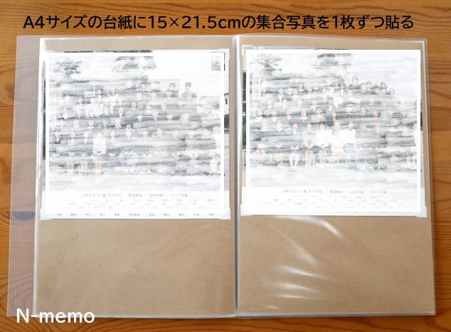 15×21cmサイズの集合写真はA4サイズの台紙に1枚貼れる