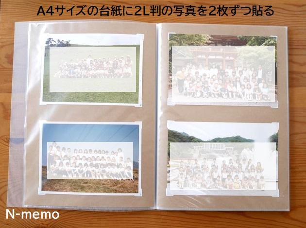 A4サイズの台紙には2Lサイズの写真を2枚貼れる