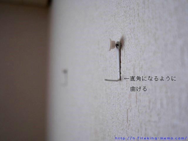 ピンフックのフック部分を壁から垂直になるように曲げる