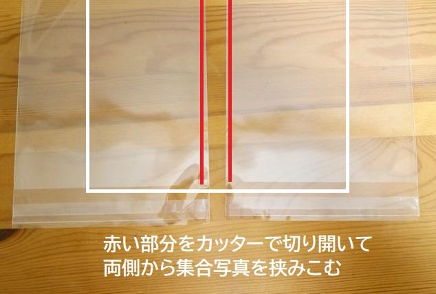 A5サイズのOPP袋の片側を切り開いて集合写真を入れる