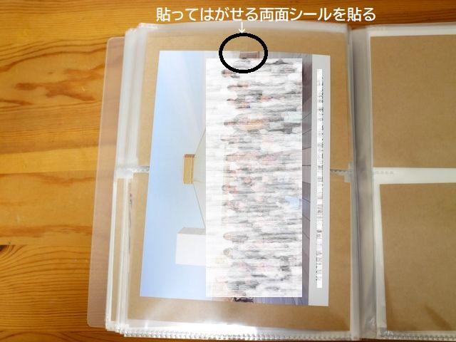 2判の集合写真も貼ってはがせる両面テープを貼って固定できる