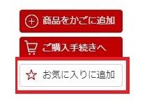 エントリー&5商品をお気に入り登録で100円OFFクーポンGET