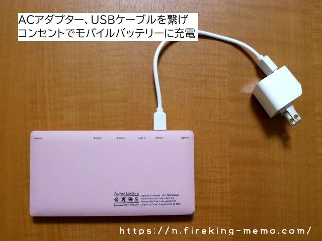 ACアダプター、USBケーブルからモバイルバッテリーへ充電