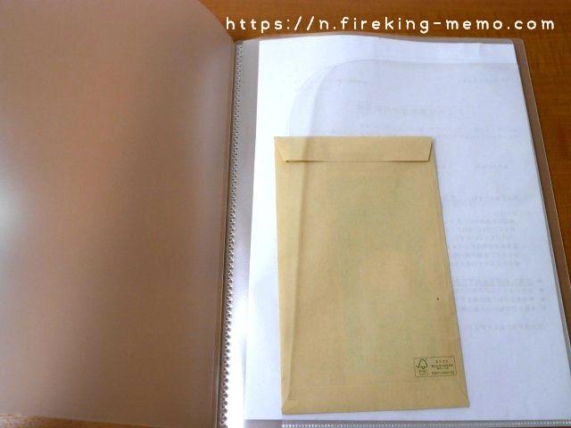 セリア A4&A3 スリムファイル 8ポケット