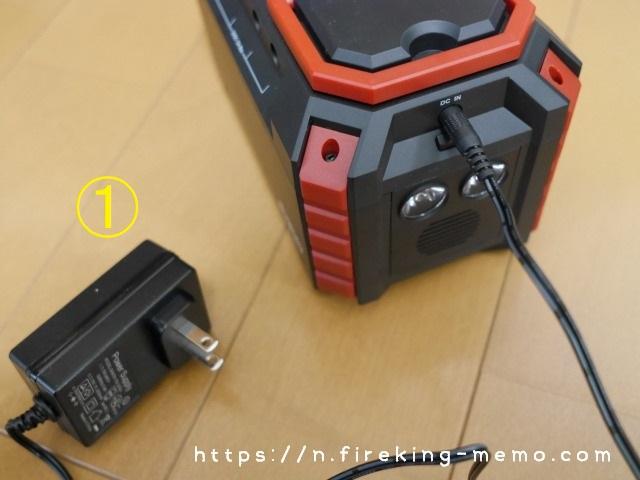 付属のAC充電器からs270本体へ充電