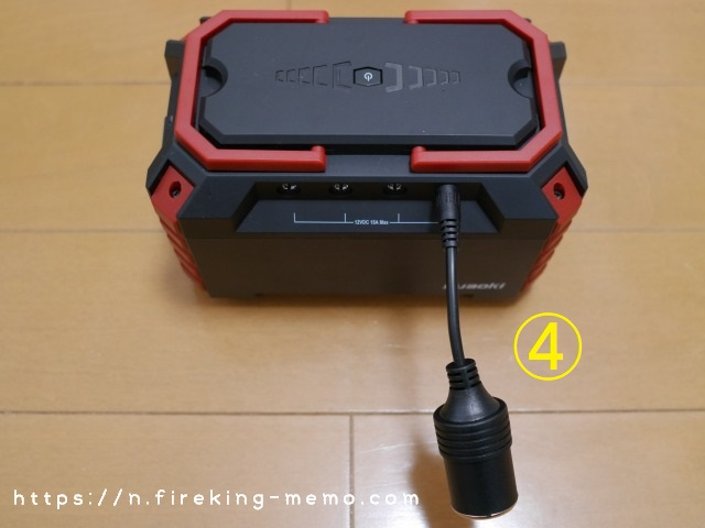 S270に付属のシガーライターメスソケットを接続して車用の電化製品に充電
