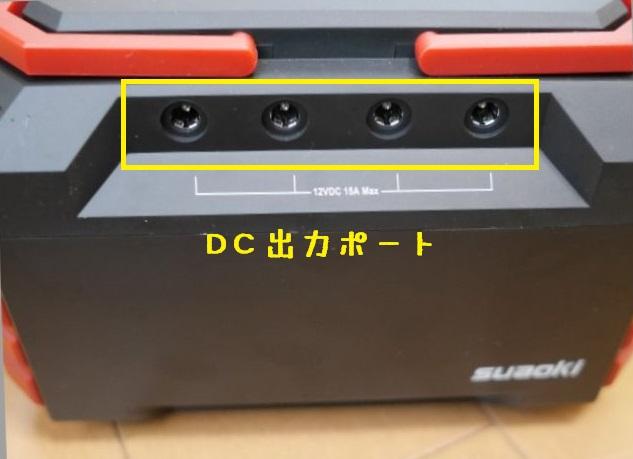 S270 DC出力ポート
