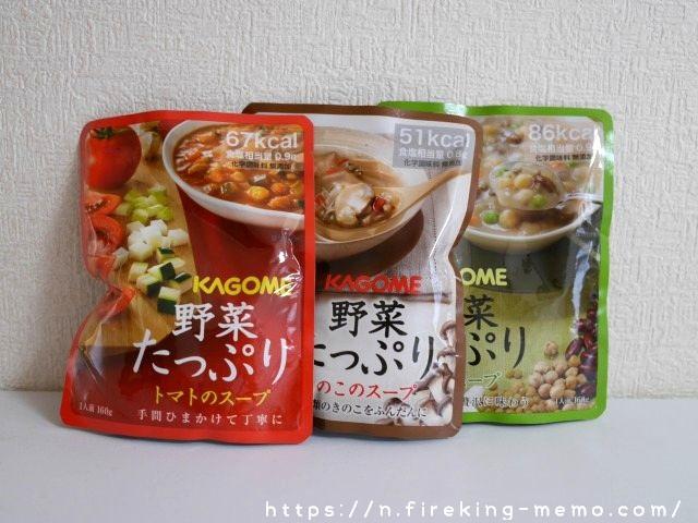わが家の非常食 野菜スープ