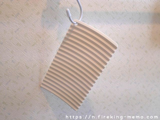 無印の洗濯板はフックにかけて収納できて便利