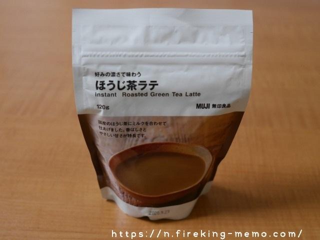 無印良品 好みの濃さで味わう ほうじ茶ラテ