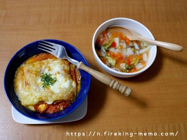 ラザニアと野菜スープ