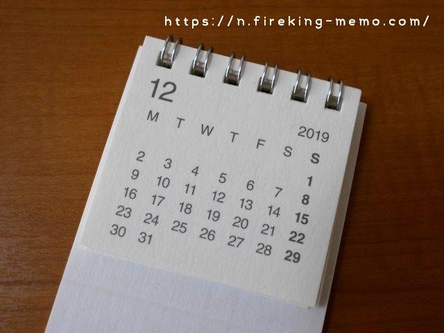 無印良品デスクトップミニカレンダー 12月始まり