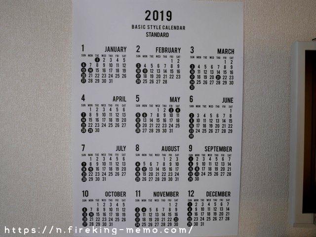 セリア ポスターカレンダー