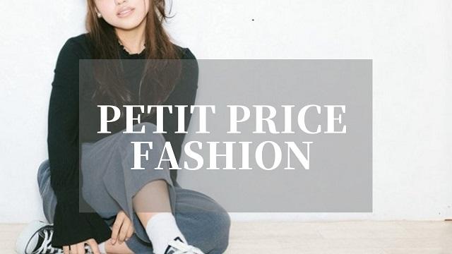プチプライスなレディースファッション通販