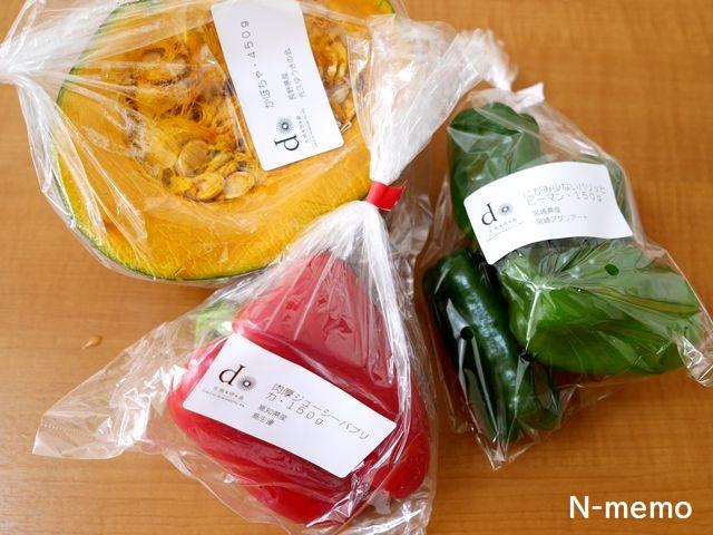 大地を守る会の有機野菜