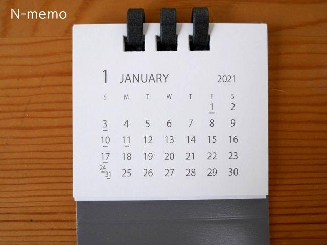 ダイソー 卓上カレンダー シンプルなデザイン