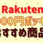 楽天買い回りにおすすめの1000円ポッキリ商品をご紹介