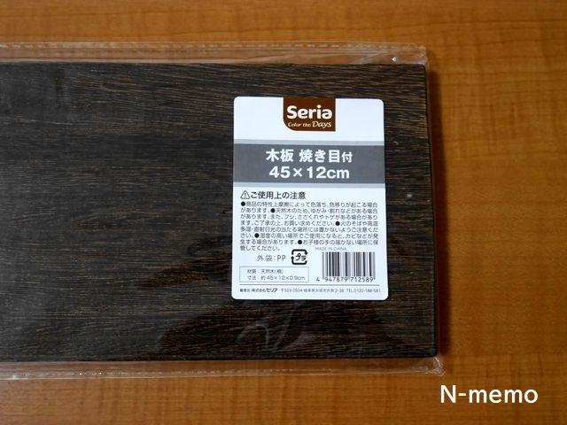 セリア 木板 焼き目付き 45×12cm