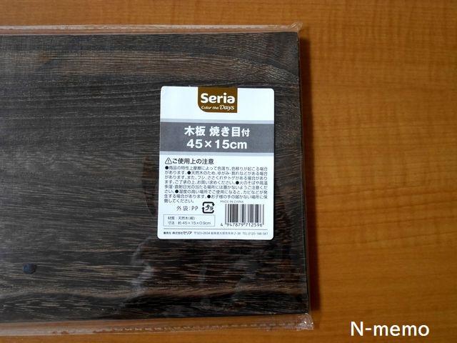 セリア 木板 焼き目付き 45×15cm