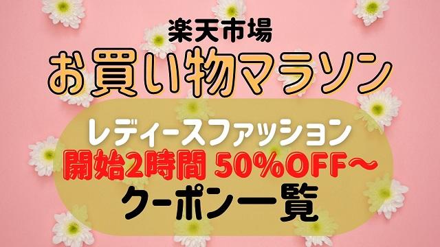 お買い物マラソンレディースファッション50%OFF~クーポン一覧