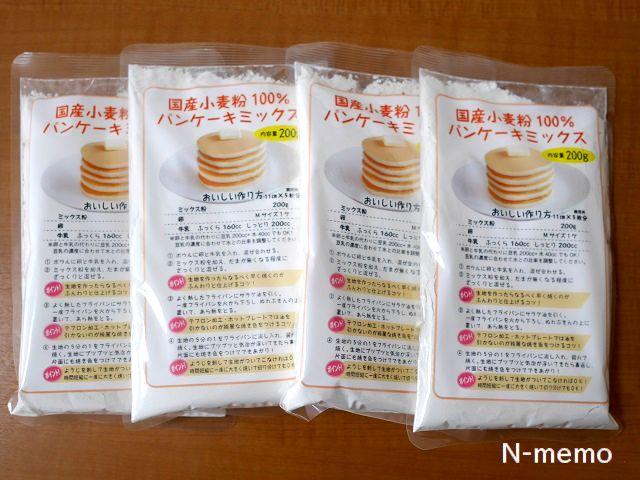 こだわり粉屋 パンケーキミックス4袋 税込1,000円